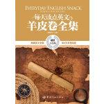 英汉对照:每天读点英文羊皮卷全集