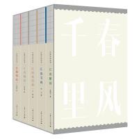 江南文化丛书(共五册,精美函套)