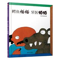 信谊世界精选图画书-鳄鱼怕怕 牙医怕怕