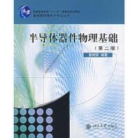半导体器件物理基础(第二版) 曾树荣 9787301054567 北京大学出版社教材系列