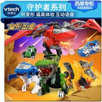 VTech伟易达 五代守护者系列变形恐龙汽车机器人玩具男孩汽车模型