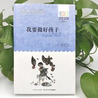 我要做个好孩子书黄蓓佳百年百部中国儿童文学经典书系6-12岁青少年儿童文学故事书老师三年级四五六年级中小学生课外读物