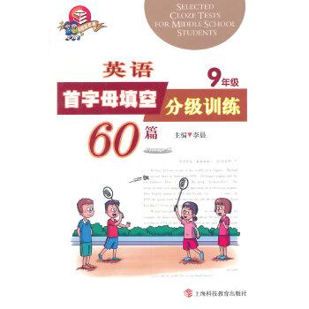 英语首字母填空分级训练60篇  九年级