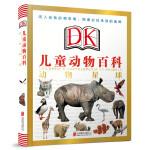 DK儿童动物百科:动物星球(2018年新版)