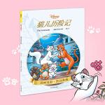 猫儿历险记(迪士尼&皮克斯官方授权)