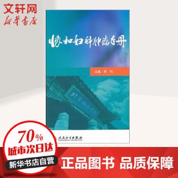协和妇科肿瘤手册 吴鸣 编 【文轩正版图书】