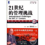 21世纪的管理挑战(珍藏版 中英文双语) 9787111280590 [美] 彼得・德鲁克,朱雁斌 机械工业出版社