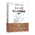 Java 开发从入门到精通 第2版