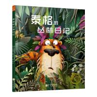 泰格的丛林日记