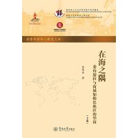 在海之隅:委内瑞拉与荷属加勒比地区的华侨(全二册)(世界华侨华人研究文库・第五批)