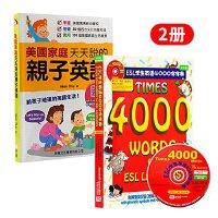 【中商原版】美国家庭天天说的亲子英语+Times 4000 Words for ESL4000字典 英语+繁体中文