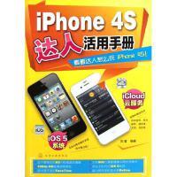 iPhone 4S达人活用手册 刘看
