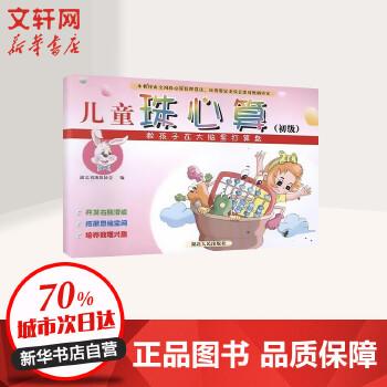 儿童珠心算(初级) 湖北人民出版社 【文轩正版图书】