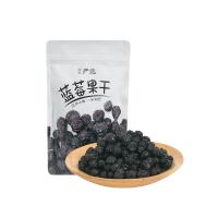 【网易严选双11狂欢】蓝莓果干 80克