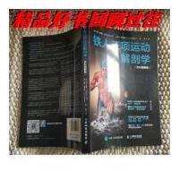 【二手旧书9成新】铁人三项运动解剖学(全彩图解版)
