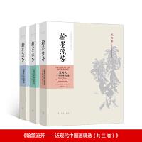 翰墨流芳 近现代中国画精选(套装) 中国近现代美术经典丛书