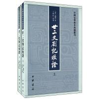 廿二史��记校证(全2册・中国史学基本典籍丛刊)