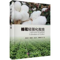 【按需印刷】-棉花轻简化栽培