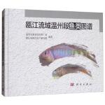 瓯江流域温州段鱼类图谱