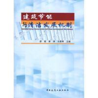 建筑节能与清洁发展机制 中国建筑工业出版社