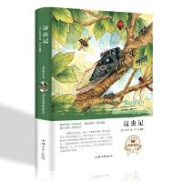 正版 昆虫记 法布尔著 经典名著世界名著读本 外国小说小学三到四五六年级阅读的课外书3-4-5-6年级10-15岁语文
