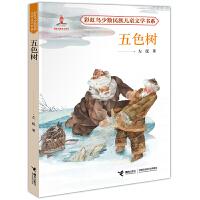 彩虹鸟少数民族儿童文学书系:五色树