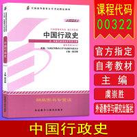 备战2021 自考教材 00322 0322 中国行政史 2012年版 虞崇胜 外语教学与研究出版社