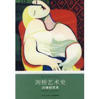 【二手旧书9成新】剑桥艺术史:20世纪艺术 兰伯特,钱乘旦林出版社