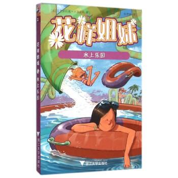 """花样姐妹:水上乐园 法国单册热销超过25万册的儿童漫画改编小说,聚焦""""二孩""""主题,让""""老大""""做好与弟弟妹妹一起成长的准备,让独生子女体会分享的快乐"""
