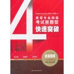 英语专业四级考试新题型快速突破――阅读理解
