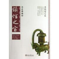 华东博物馆镇馆之宝 丁尧