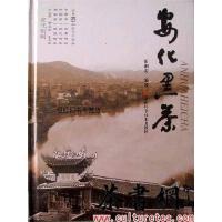 【二手旧书8成新】安化黑茶 伍湘安 湖南科学技术出版社 9787535752741