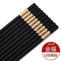高档合金筷10双筷子套装家用筷子酒店防滑防霉耐高温24CM款