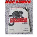 【二手旧书9成新】MongoDB权威指南(第2版)