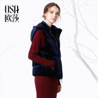 【2件8折,3件7折】OSA欧莎2017冬装新款女装舒适连帽羽绒马甲羽绒服S117D20034