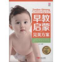 早教启蒙完美方案 中国人口出版社