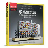 乐高建筑师 世界知名建筑的乐高搭建实例与技法