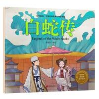绘本森林-中国民间神话故事之《白蛇传》