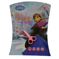 迪士尼 剪纸 内附剪刀(图案随机) 3D立体DIY亲子互动立体场景剪纸画 男孩女孩创意手工益智玩具 F2616 当当自营