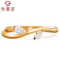 先恩尼珠宝 18K金钻戒 马眼钻石轻奢款 异钻石简约修指形 送女友生日礼物