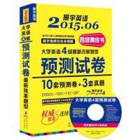 二手振宇英语四级预测试卷 方振宇 海豚出版社 9787511015815
