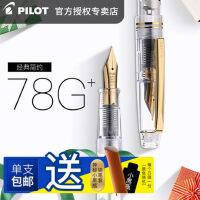 日本品牌文具进口pilot百乐笔钢笔78g+日系男孩学生用成人练字书写墨囊钢笔正品透明吸水钢笔送上墨器