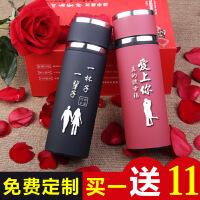 情人节礼物送男友女朋友给男生女生情侣创意实用爱情浪漫生日定制