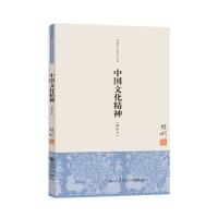 钱穆先生著作系列:中国文化精神(简体版 单行本)