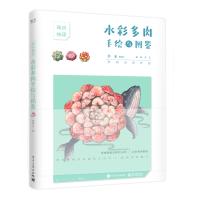 水彩多肉手绘与图鉴(全彩)