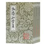 牧斋初学集(平)(中国古典文学丛书)(全三册)