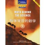 科学背后的数学系列1(盒装4本)(科学背后的数学系列)(国家地理科学探索丛书)