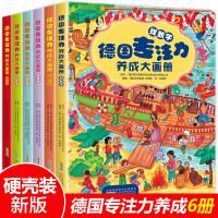 德国专注力养成大画册全套6册逻辑思维训练书籍儿童绘本3-4-5-7-9-12周岁幼儿早教读物学前益智游戏找不同迷宫书