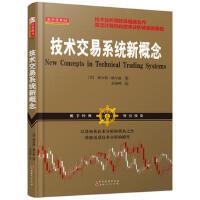技术交易系统新概念 (威尔斯威尔德 技术分析指标之父,舵手证券图书经典系列,亚当理论、三角洲理论作者