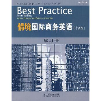 情境国际商务英语(中高级):练习册